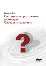 Системная и программная инженерия. Словарь-справочник