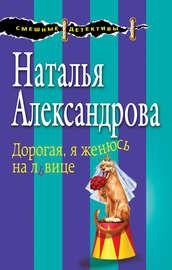 Книга Дорогая, я женюсь на львице