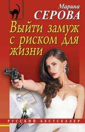 Книга Выйти замуж с риском для жизни