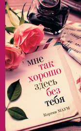 Книга Мне так хорошо здесь без тебя