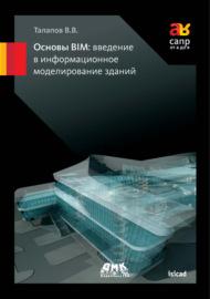 Основы BIM: введение в информационное моделирование зданий