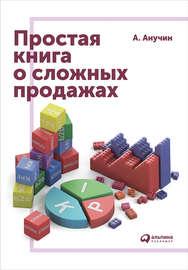 Книга Простая книга о сложных продажах