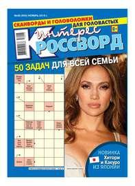 Интерес-Кроссворд 48-2016