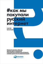 Книга Как мы покупали русский интернет