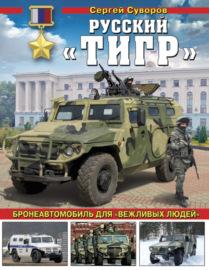 Русский «Тигр». Бронеавтомобиль для «вежливых людей»