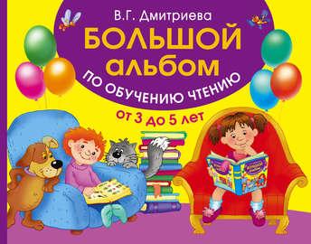Большой альбом по обучению чтению. От 3 до 5 лет