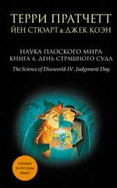 Книга Наука Плоского мира. Книга 4. День Страшного Суда