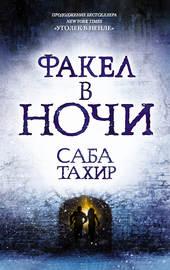 Книга Факел в ночи
