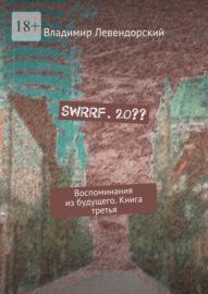 Книга SWRRF. 20?? Воспоминания избудущего. Книга третья