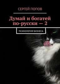 Думай и богатей по-русски – 2. Психология бизнеса