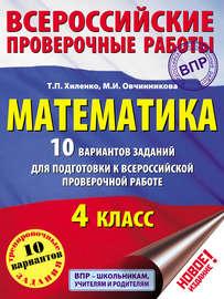 Математика. 10 вариантов заданий для подготовки к Всероссийской проверочной работе. 4 класс
