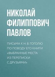 Письма к Н. В. Гоголю по поводу его книги «Выбранные места из переписки с друзьями»