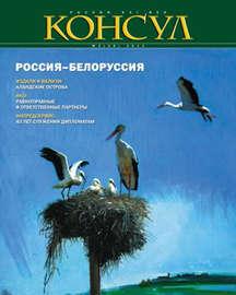 Журнал «Консул» № 2 (25) 2011
