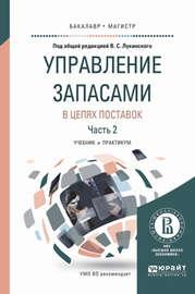 Управление запасами в цепях поставок в 2 ч. Часть 2. Учебник и практикум для бакалавриата и магистратуры