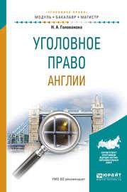 Уголовное право англии. Учебное пособие для бакалавриата и магистратуры