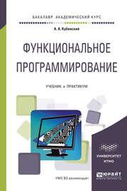 Функциональное программирование. Учебник и практикум для академического бакалавриата