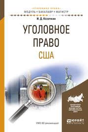 Уголовное право США. Учебное пособие для бакалавриата и магистратуры
