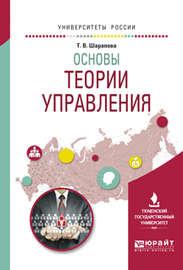 Основы теории управления. Учебное пособие для вузов