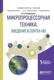 Микропроцессорная техника: введение в cortex-m3. Учебное пособие для вузов