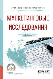 Маркетинговые исследования. Учебное пособие для СПО