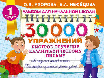 30 000 упражнений. Быстрое обучение каллиграфическому письму