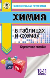 ЕГЭ. Химия в таблицах и схемах. Справочное пособие. 10-11 классы
