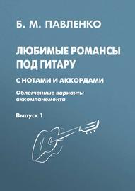 Любимые романсы под гитару с нотами и аккордами (облегченные варианты аккомпанемента). Выпуск 1