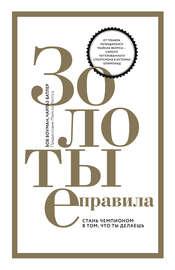 Книга Золотые правила. Стань чемпионом в том, что ты делаешь
