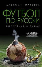 Книга Футбол по-русски. Коррупция в лицах