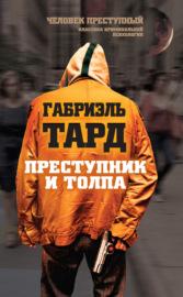 Преступник и толпа (сборник)