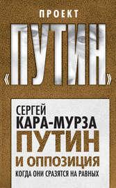 Путин и оппозиция. Когда они сразятся на равных