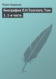 Биография Л.Н.Толстого. Том 1. 1-я часть