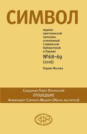 Журнал христианской культуры «Символ» №68-69 (2016)