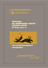 Текстиль из «замерзших» могил Горного Алтая IV–III вв. до н.э. Опыт междисциплинарного исследования