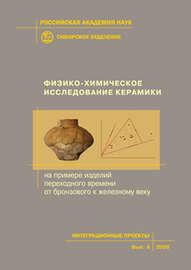 Физико-химическое исследование керамики. На примере изделий переходного времени от бронзового к железному веку