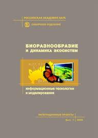 Биоразнообразие и динамика экосистем. Информационные технологии и моделирование