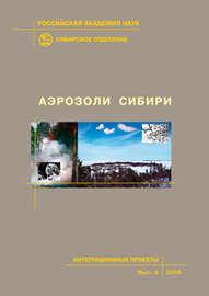 Аэрозоли Сибири