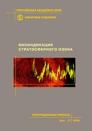 Биоиндикация стратосферного озона