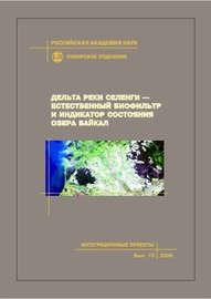 Дельта реки Селенги – естественный биофильтр и индикатор состояния озера Байкал