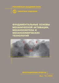Фундаментальные основы механической активации, механосинтеза и механохимических технологий