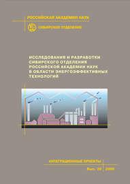 Исследования и разработки Сибирского отделения Российской академии наук в области энергоэффективных технологий