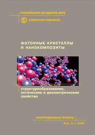 Фотонные кристаллы и нанокомпозиты. Структурообразование, оптические и диэлектрические свойства