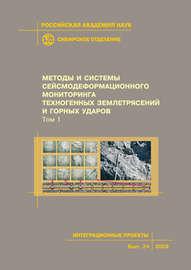 Методы и системы сейсмодеформационного мониторинга техногенных землетрясений и горных ударов. Том 1