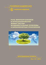 Роль микроорганизмов в функционировании живых систем: фундаментальные проблемы и биоинженерные приложения