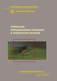 Инфекции, передаваемые клещами в Сибирском регионе