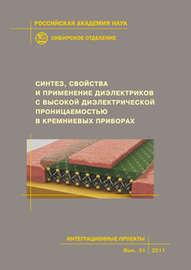 Синтез, свойства и применение диэлектриков с высокой диэлектрической проницаемостью в кремниевых приборах