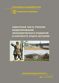 Азиатская часть России: моделирование экономического развития в контексте опыта истории