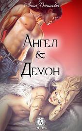 Книга Ангел и Демон