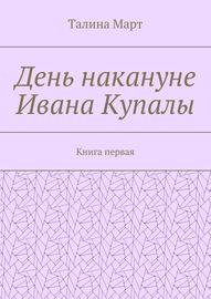 День накануне Ивана Купалы. Книга первая