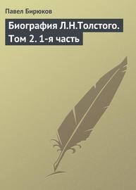 Биография Л.Н.Толстого. Том 2. 1-я часть